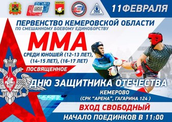 Junior MMA Cup Of Kemerovo 2018