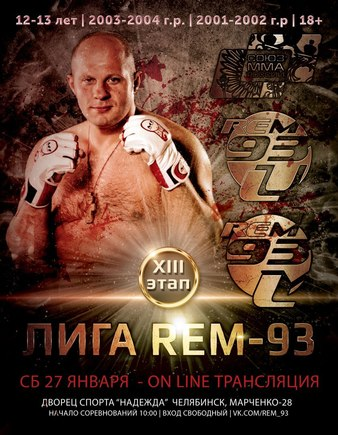Ural Amateur MMA League - Stage 13