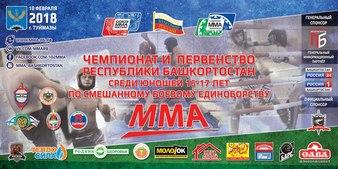 Cup Of Bashkortostan 2018