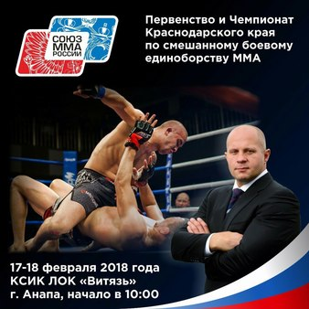 Cup Of Krasnodar 2018