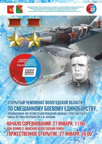 Cup Of Vologda 2018