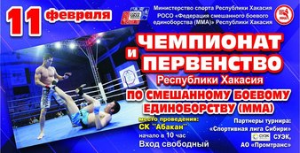 Cup Of Khakassia 2018