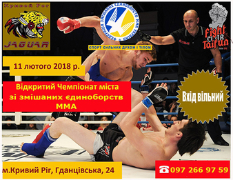 Cup Of Krivoy Rog 2018