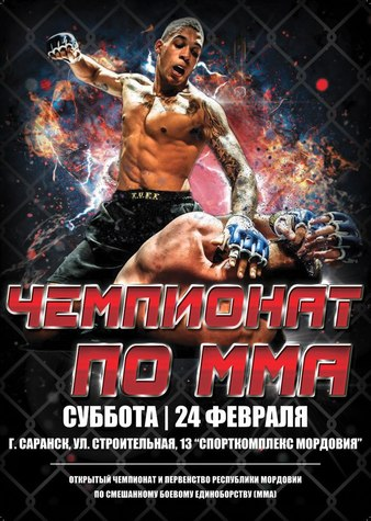 Cup Of Mordovia 2018
