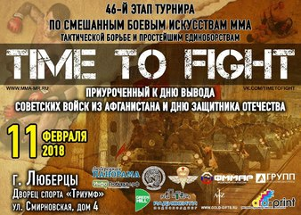 Time To Fight 46