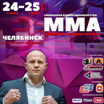 Russian Cup 2018
