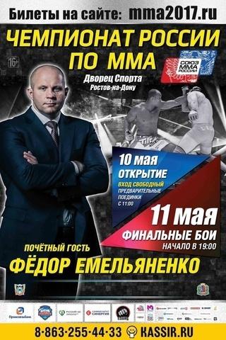 Russian MMA Championship 2017