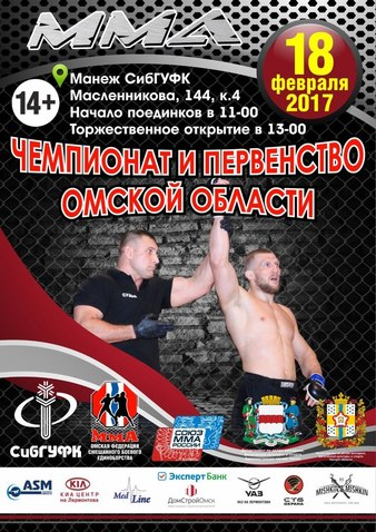 Cup Of Omsk 2017