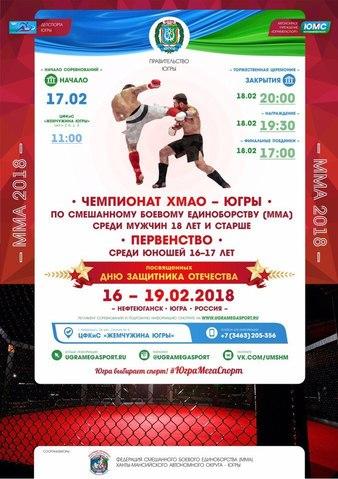 Cup Of Khanty-Mansiysk 2018