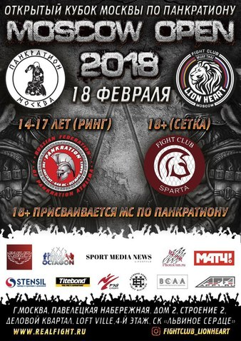Pankration Moscow Open 2018