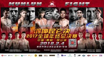 Kunlun Fight 69