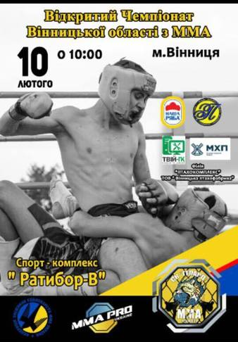 Cup Of Vinnytsia 2018