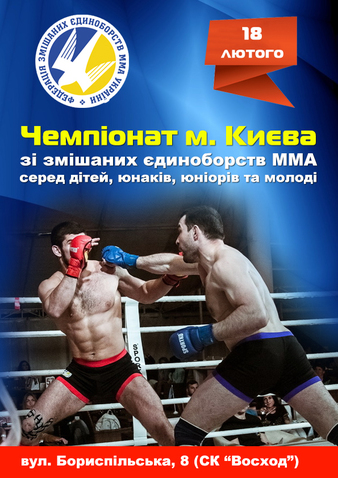 Junior Cup Of Kiev 2018