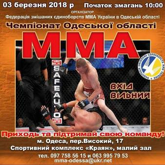 Cup Of Odessa 2018