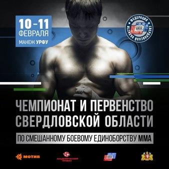Cup Of Sverdlovsk 2018
