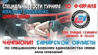 Cup Of Samara 2018