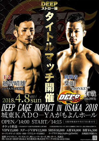 DEEP Cage Impact in Osaka 2018