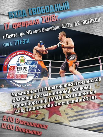 Cup Of Penza 2018