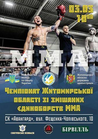 Cup Of Zhytomyr 2018