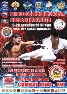 WCSA Combat Ring 16