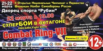 WCSA Combat Ring 7