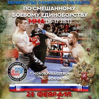 Junior Cup Of Samara 2018