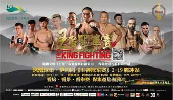 The King Fighting Championship