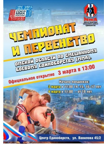 Cup Of Omsk 2018