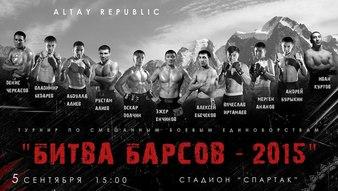 Altay League