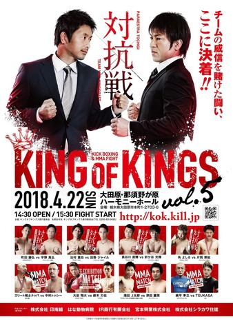 KING OF KINGS vol. 5