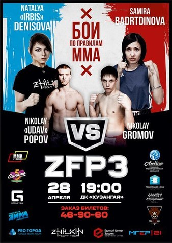 ZFP 3