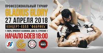 Gladius Glory Championship