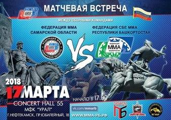 Samara vs Bashkortostán