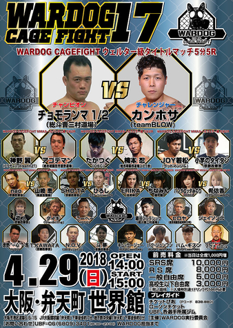 Wardog Cage Fight 17