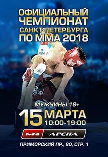 Cup of St. Petersburg 2018