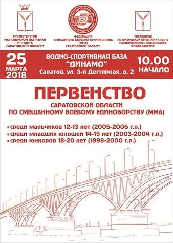 Junior Cup Of Saratov 2018