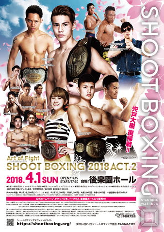 Shoot Boxing 2018 act.2