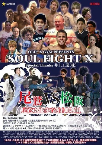 Soul Fight X