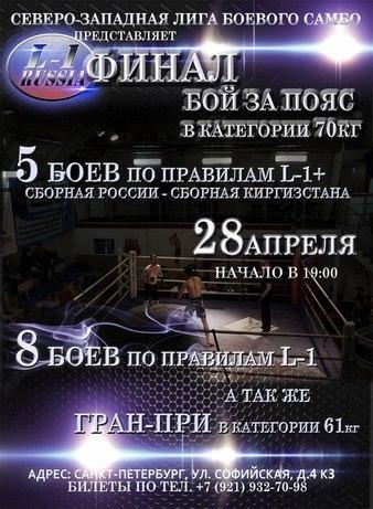 L1 Rus