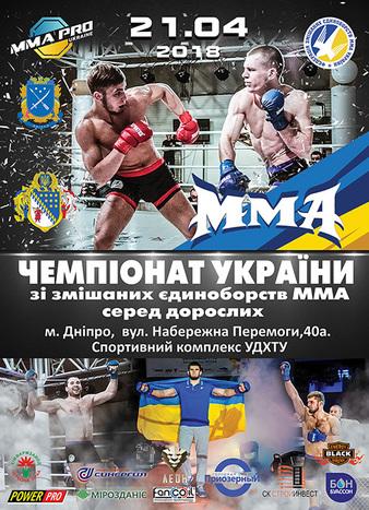 Ukrainian MMA Championship 2018