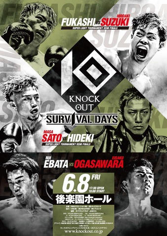 KNOCK OUT 2018 Survival Days