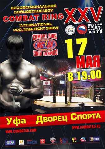 WCSA Combat Ring 25