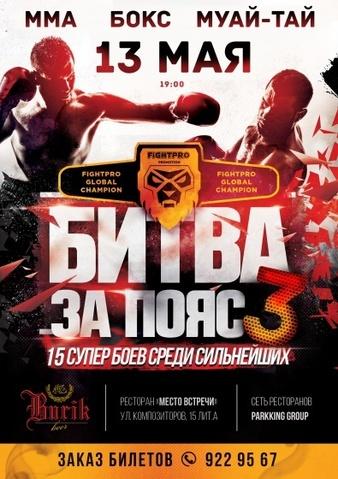 FightPro Global