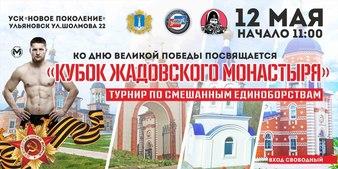 Zhadovsky Monastery Cup 2018