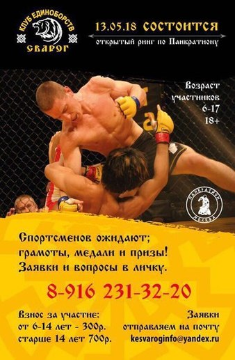Pankration Open Cup