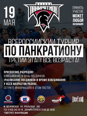 All-Russian Pankration Tournament