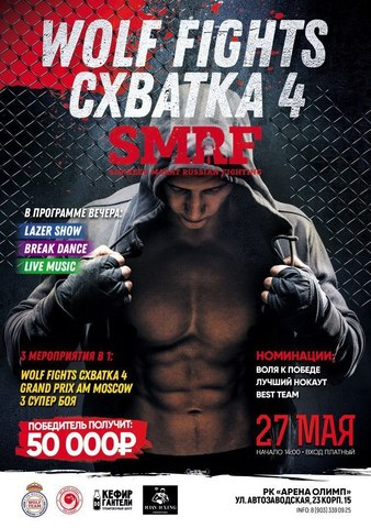 Wolf Fights Cxbatka 4