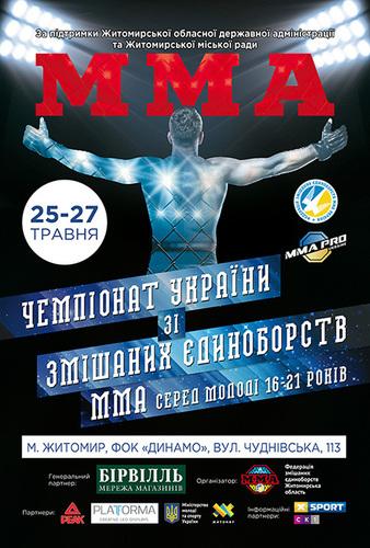 Junior Cup Of Ukraine 2018