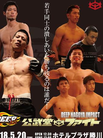 DEEP Nagoya Impact Kobudo Fight 2018
