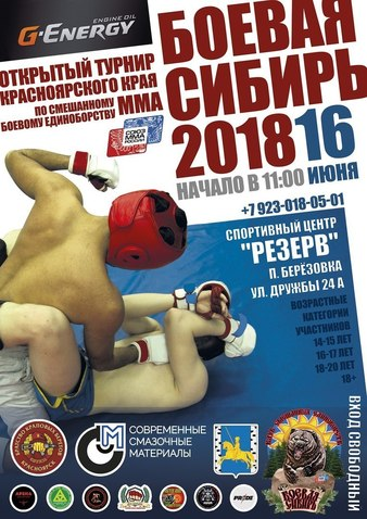 Krasnoyarsk Open Cup 2018